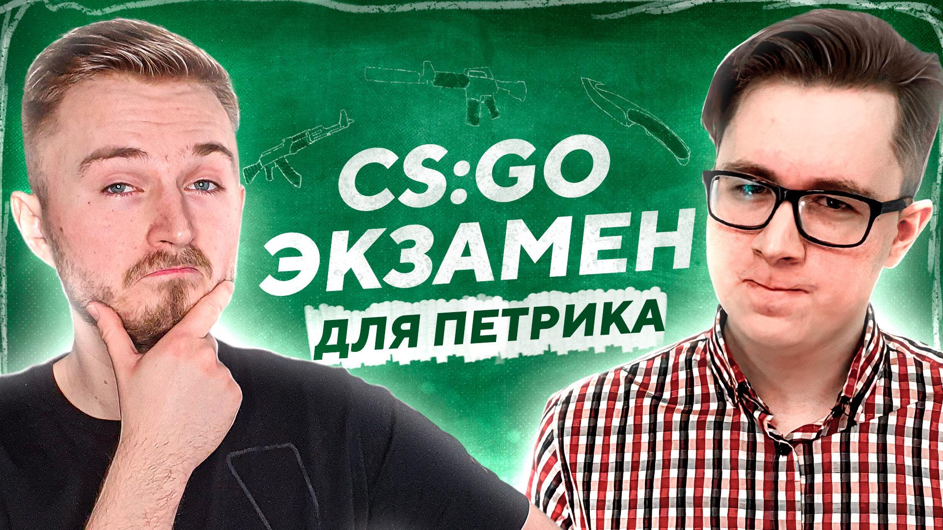 Александр «Petr1k» Петрик