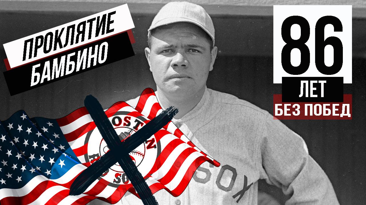Бэйб Рут, MLB, Бостон, Янкис