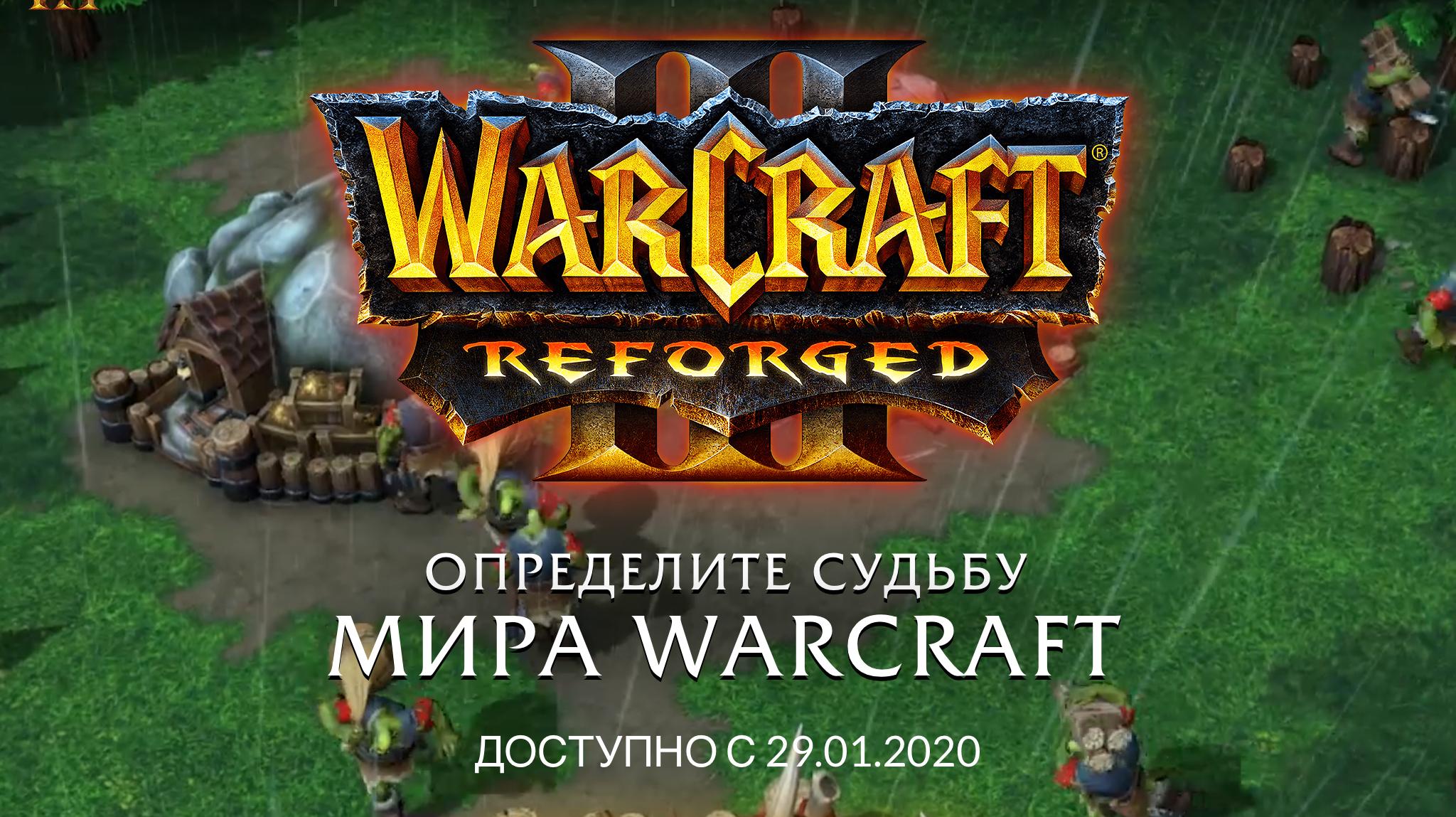 Blizzard Entertainment, Warcraft 3: Reforged