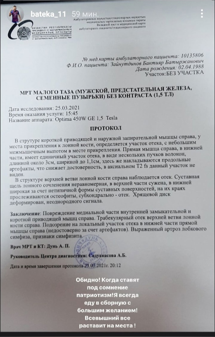 В Казахстане шум из-за травмы Зайнутдинова (пропустил матч с Францией): кажется, игроку угрожали в федерации, а в сборной винят ЦСКА
