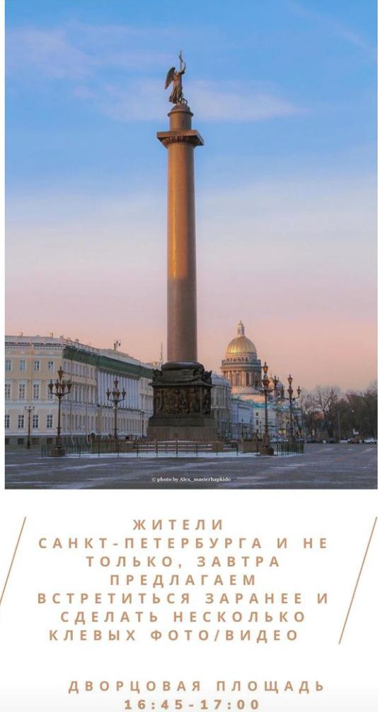 Алина Загитова. Гастрольный тур. Апрель 2021 года. Часть 4. Санкт-Петербург