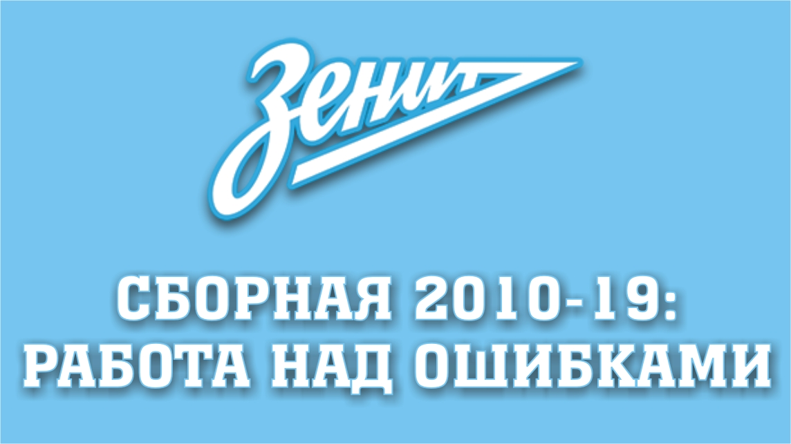 Луиш Нету, Зенит, Вячеслав Малафеев, Бранислав Иванович, Юрий Лодыгин