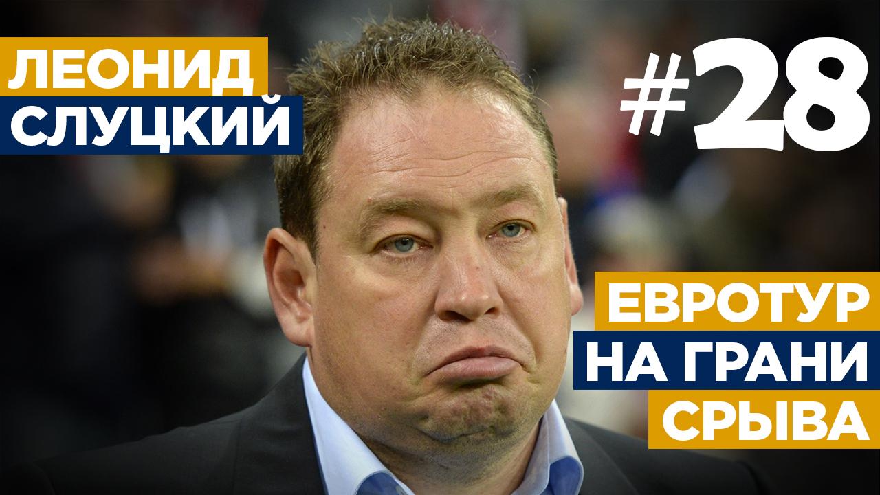 Евгений Гинер, Леонид Слуцкий, Витесс, Халл, ЦСКА, Монако, Челси