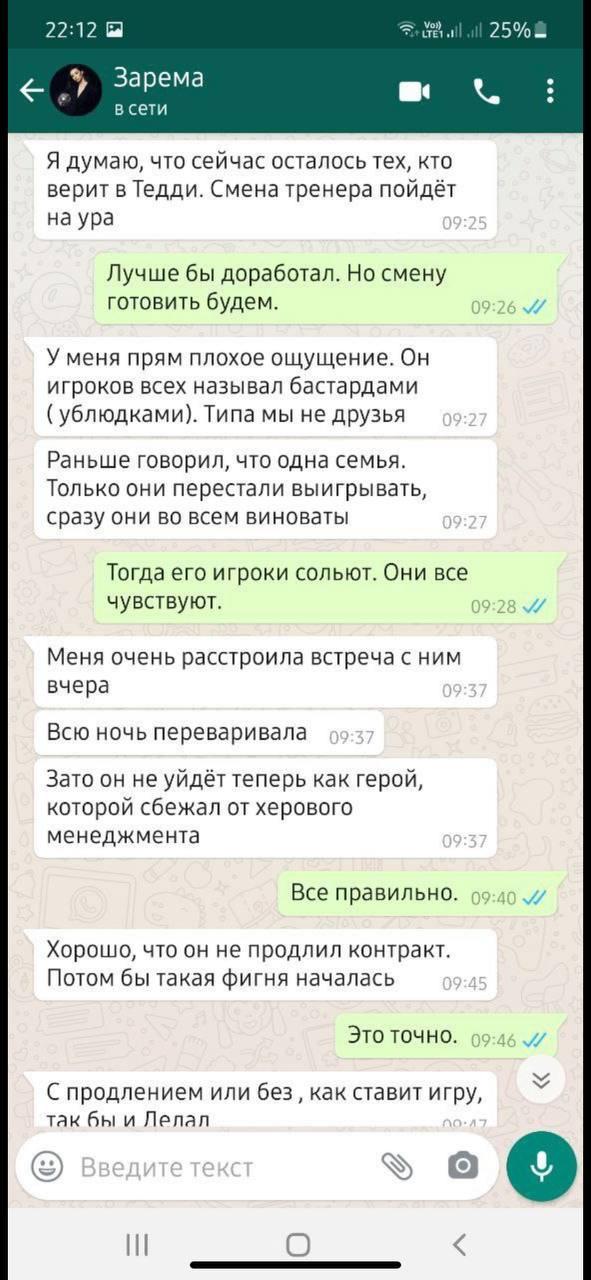 Конец эпохи: Зарема удаляет телеграм-канал. Попов добил сливами про гороскоп