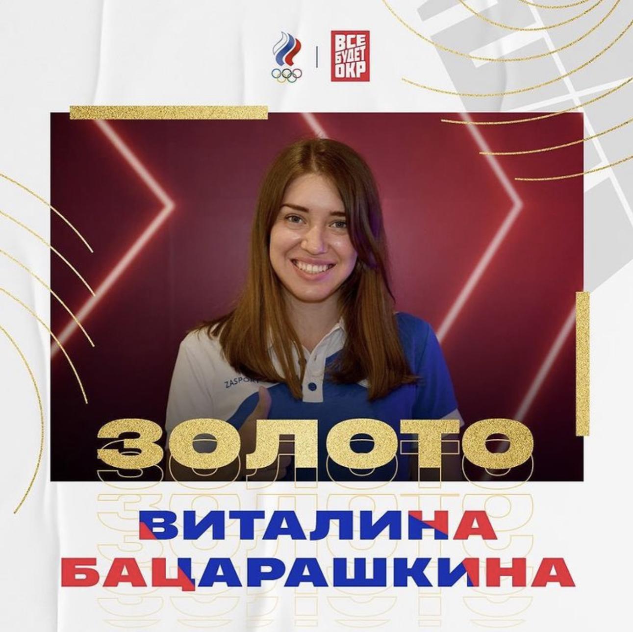 Виталина Бацарашкина