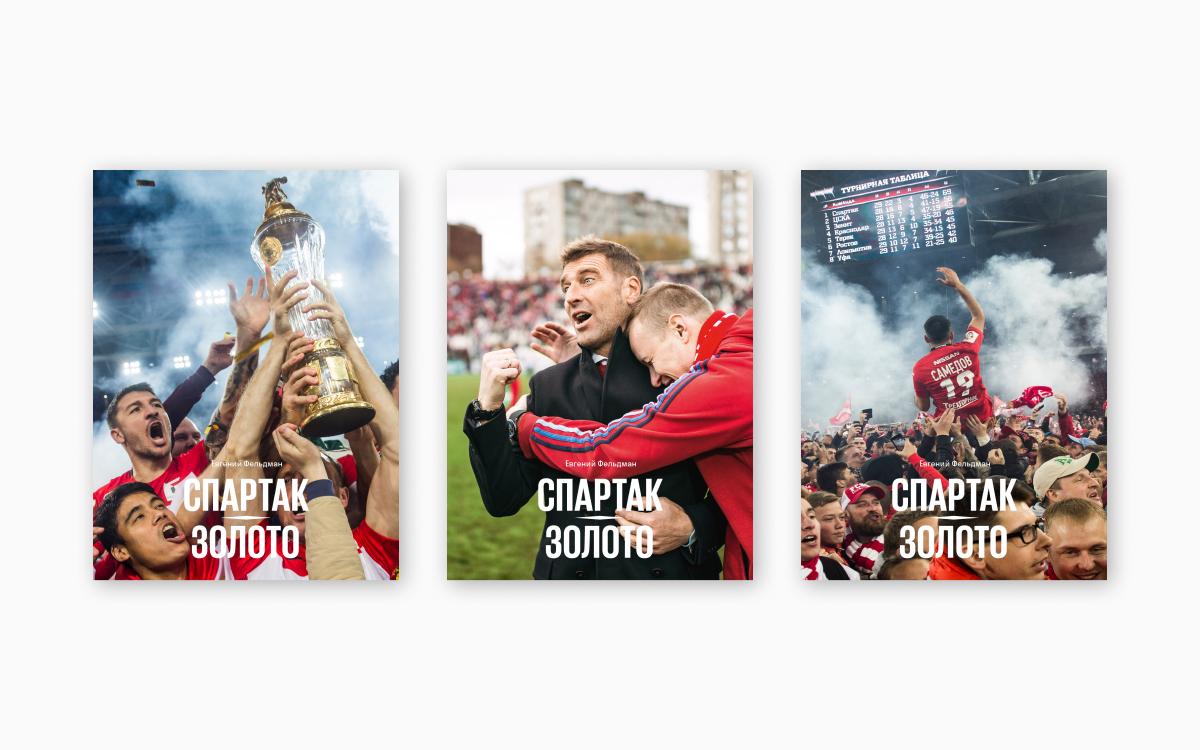 Открылся предзаказ на дополненное издание фотоальбома о чемпионском сезоне «Спартак. Золото»