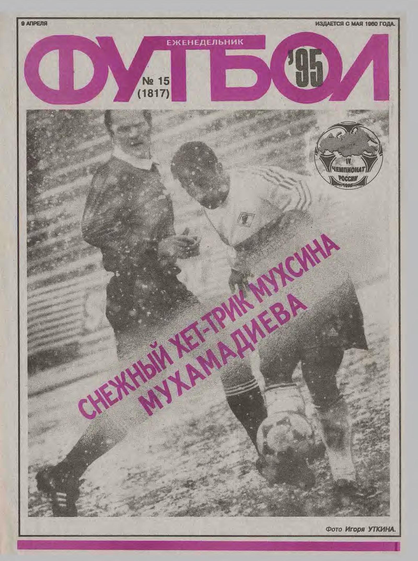 «Алания» – чемпион, шесть побед «Спартака» в ЛЧ, Цымбаларь – лучший. 1995 год в обложках еженедельника «Футбол»
