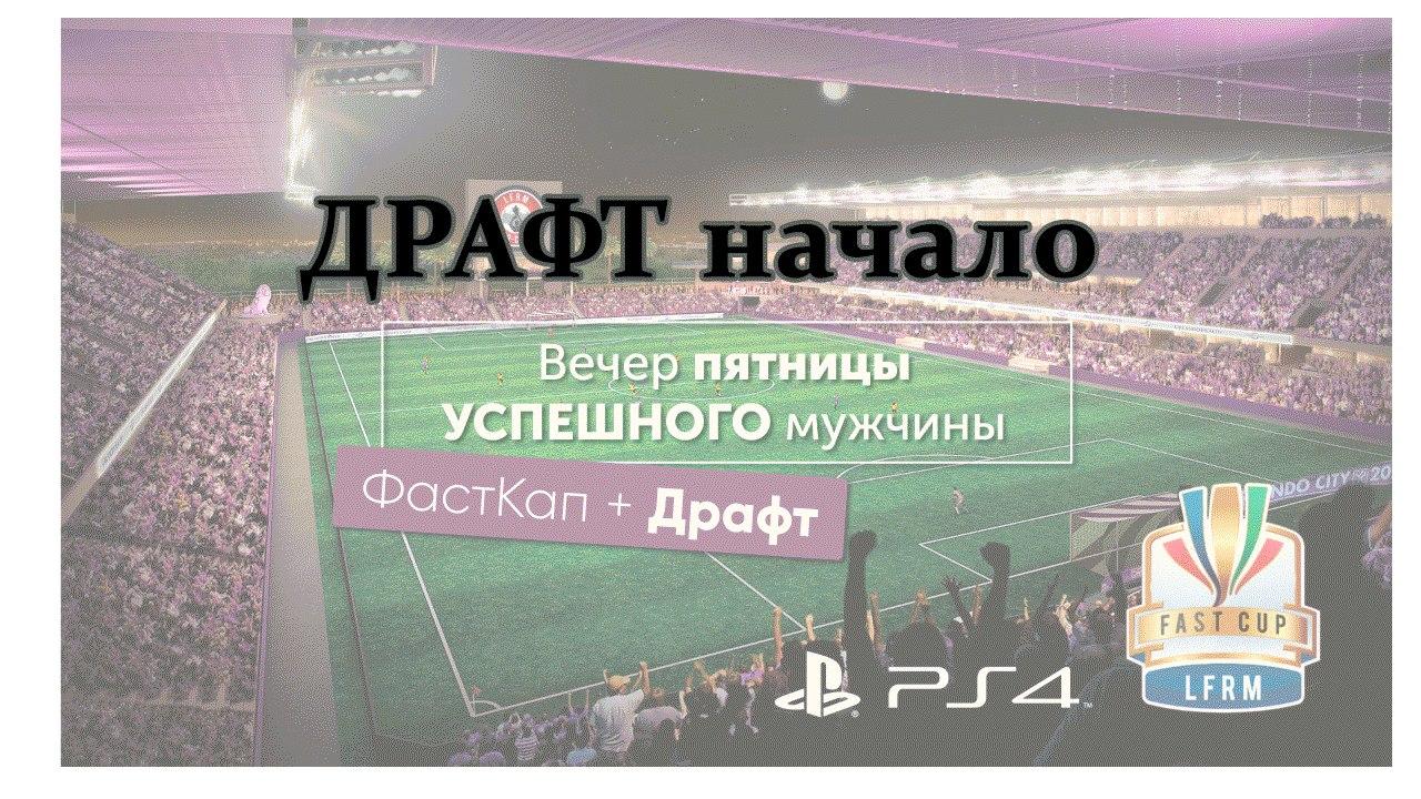 Симуляторы, коронавирус, Спортивные, FIFA Pro Clubs, FIFA 20