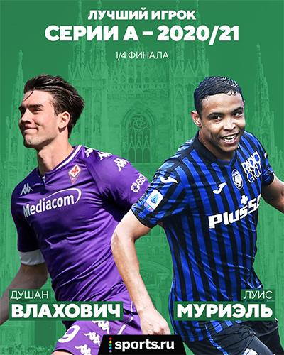 Влахович вынес Криштиану, но отлетел от Муриэля, а у Лукаку рекордные 88%: продолжаем выбирать лучшего игрока сезона в Серии А