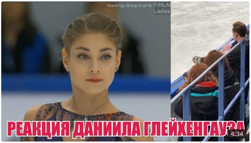 Алена Косторная, Даниил Глейхенгауз