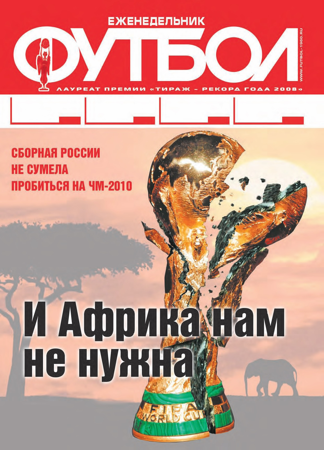 Марибор, «Рубин» – двукратный чемпион, смерть «Торпедо». 2009 год в обложках еженедельника «Футбол»