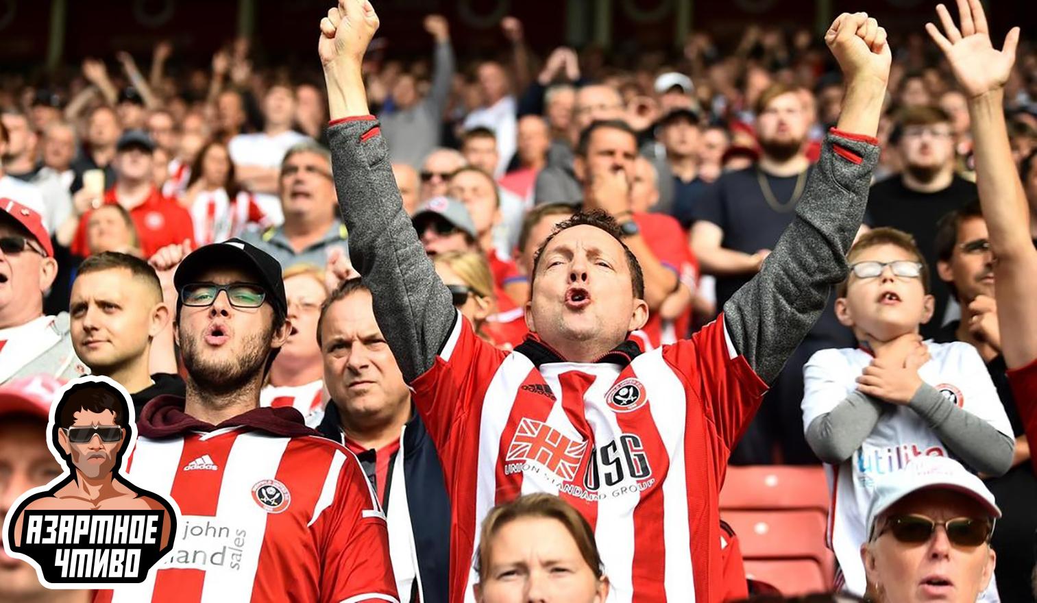 Ставки на футбол, Ставки на спорт, премьер-лига Англия