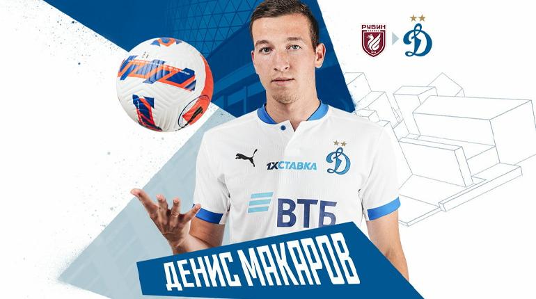 «Рубин» и «Динамо» стильно обставили переход Макарова: обменялись роликами с однофамильцем из «Что было дальше?»
