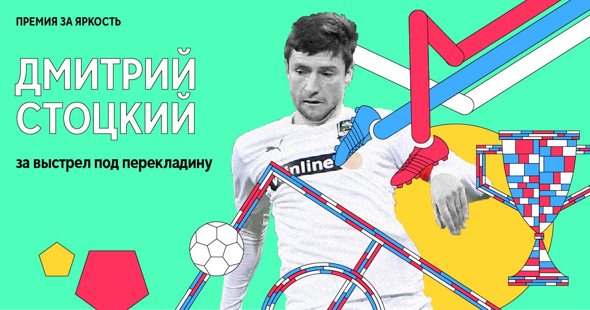 Кто ярче всех в мае? Рекордный Сергеев с пяткой, мощный Стоцкий, филигранный Шамкин или финты Ильина с Гаджимурадовым?