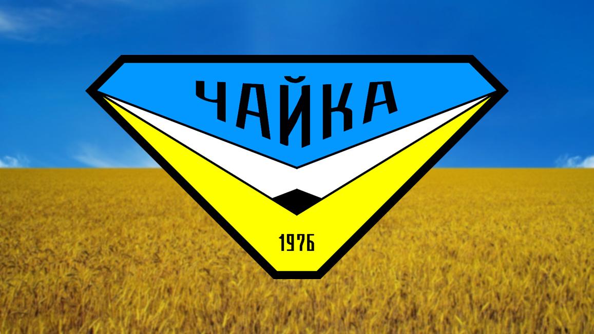Кубок Украины, ПФЛ Украина, первая лига Украина, игровая форма, Чайка Киев, вторая лига Украина