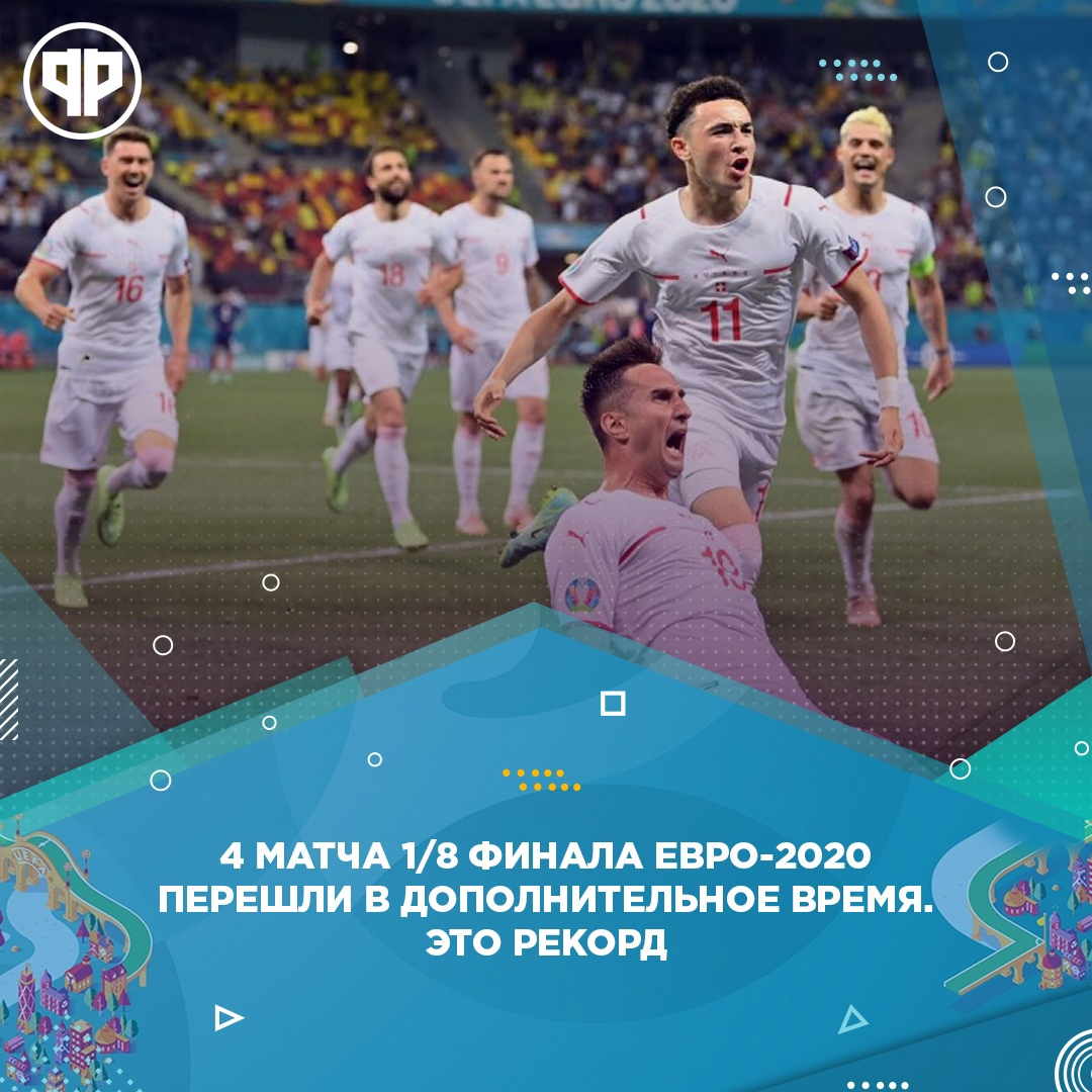Сюрпризы прошедшего Евро, какие рекорды удалось обновить на чемпионате
