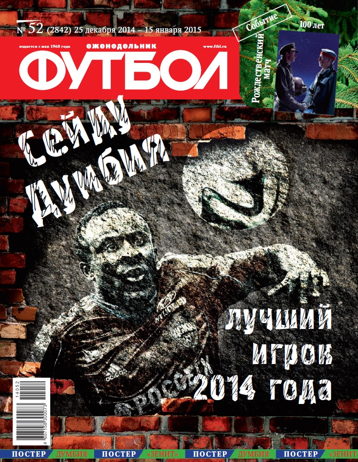 Провал на ЧМ, ЦСКА – чемпион, Семак – главный тренер «Зенита». 2014 год в обложках еженедельника «Футбол»