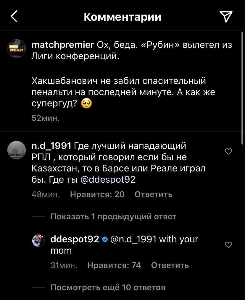«С твоей мамой». Фанат спросил, куда пропал «лучший нападающий РПЛ» Деспотович – Джордже ворвался и ответил