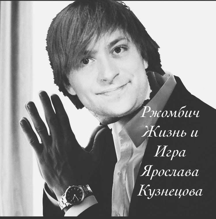 Ярослав «NS» Кузнецов