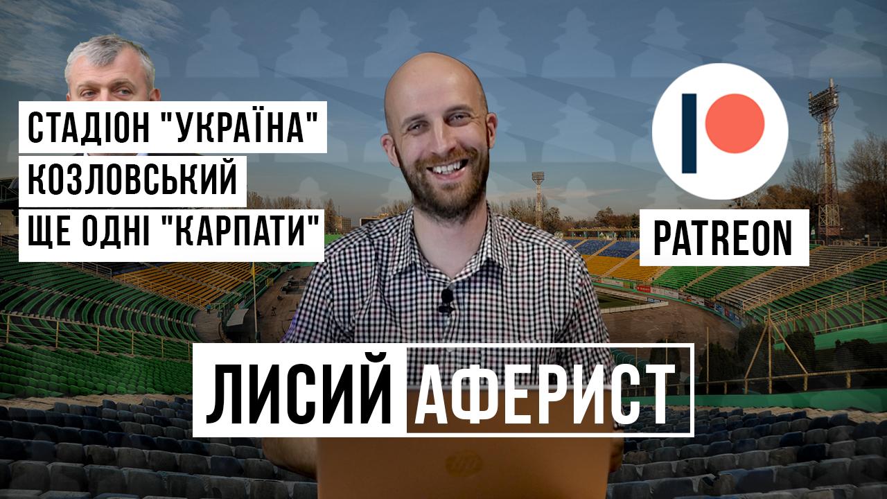 Карпаты, вторая лига Украина, Чемпионат Украины по футболу, Сергей Болотников