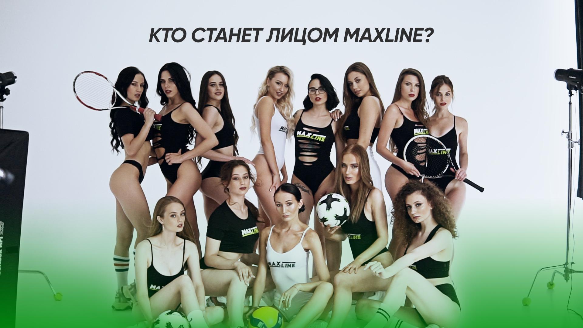 девушки и спорт, Ставки на спорт