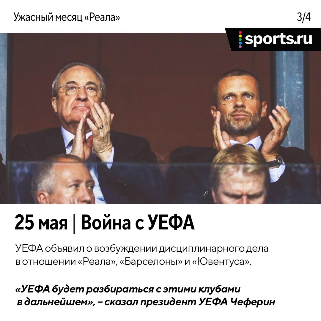Ужасный месяц «Реала»: вылетели из ЛЧ, упустили титул Ла Лиги, воюют с УЕФА, а теперь остались без Зидана