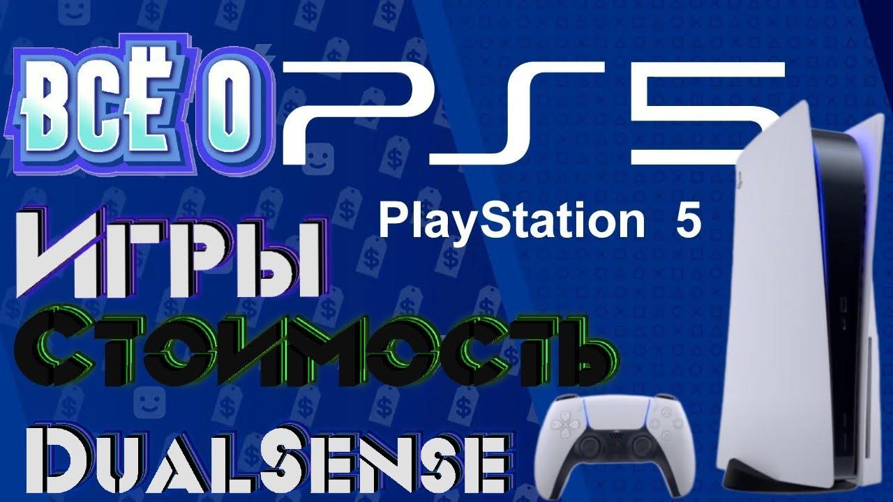 технологии, компьютерные игры, Nintendo Switch, Тизеры игр, PlayStation 5, DualSense, Компьютерная техника, Xbox Series X, Анонсы игр, Sony PlayStation