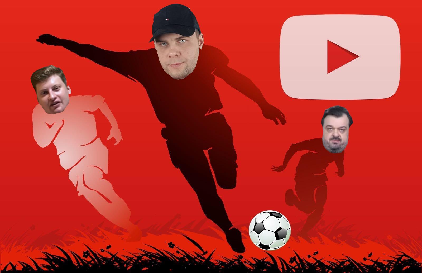 премьер-лига Россия, Лига чемпионов УЕФА, премьер-лига Англия, YouTube, Лига Европы УЕФА