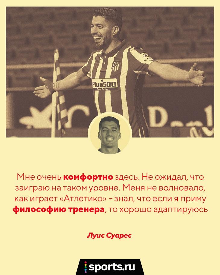Летом Суареса вышвырнули из «Барселоны», а теперь он затащил в Ла Лиге с «Атлетико»