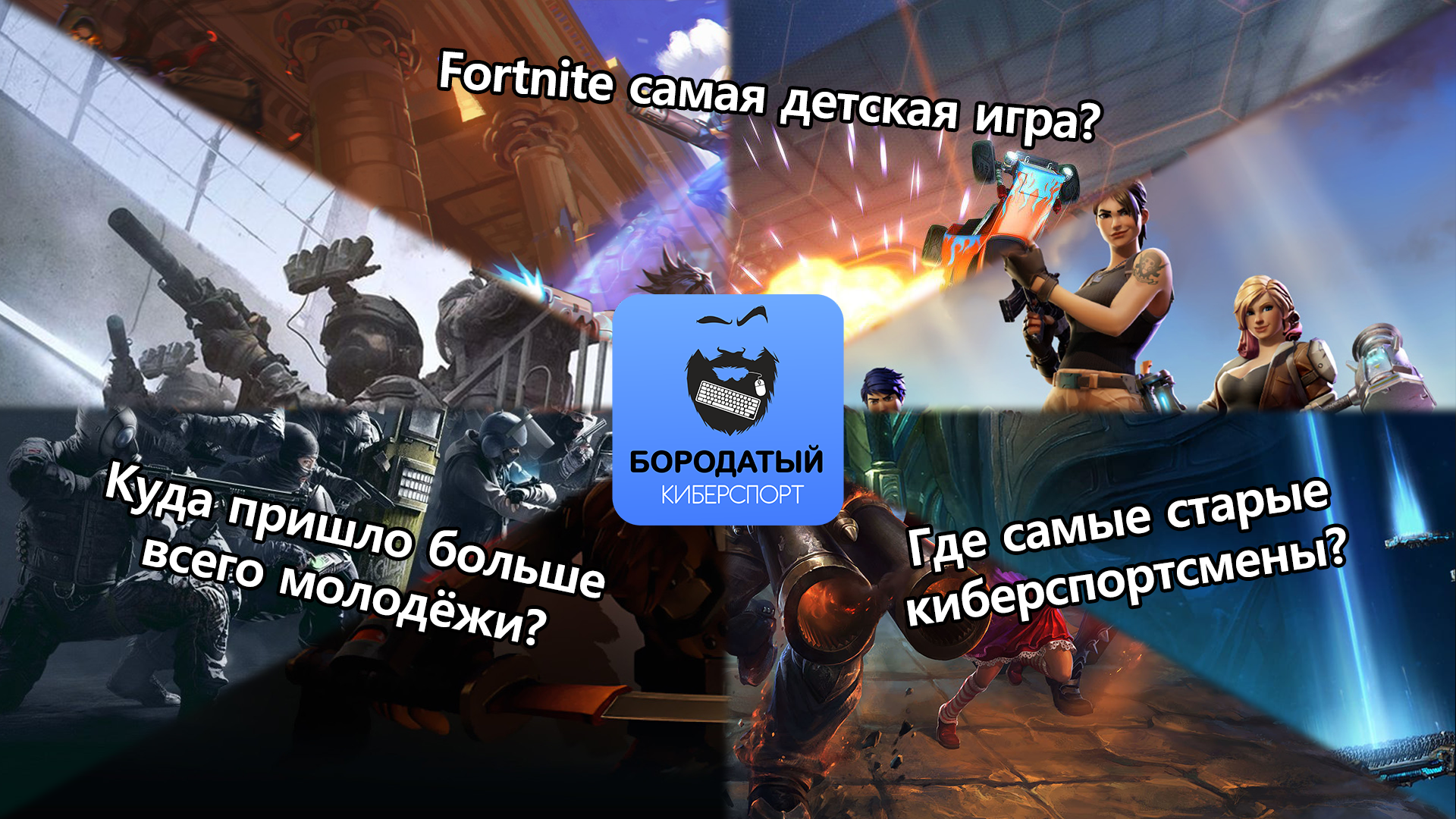 Counter-Strike: Global Offensive, Overwatch, Rocket League, Fortnite, PUBG, StarCraft, Rainbow Six Siege, Call of Duty, League of Legends, Dota 2