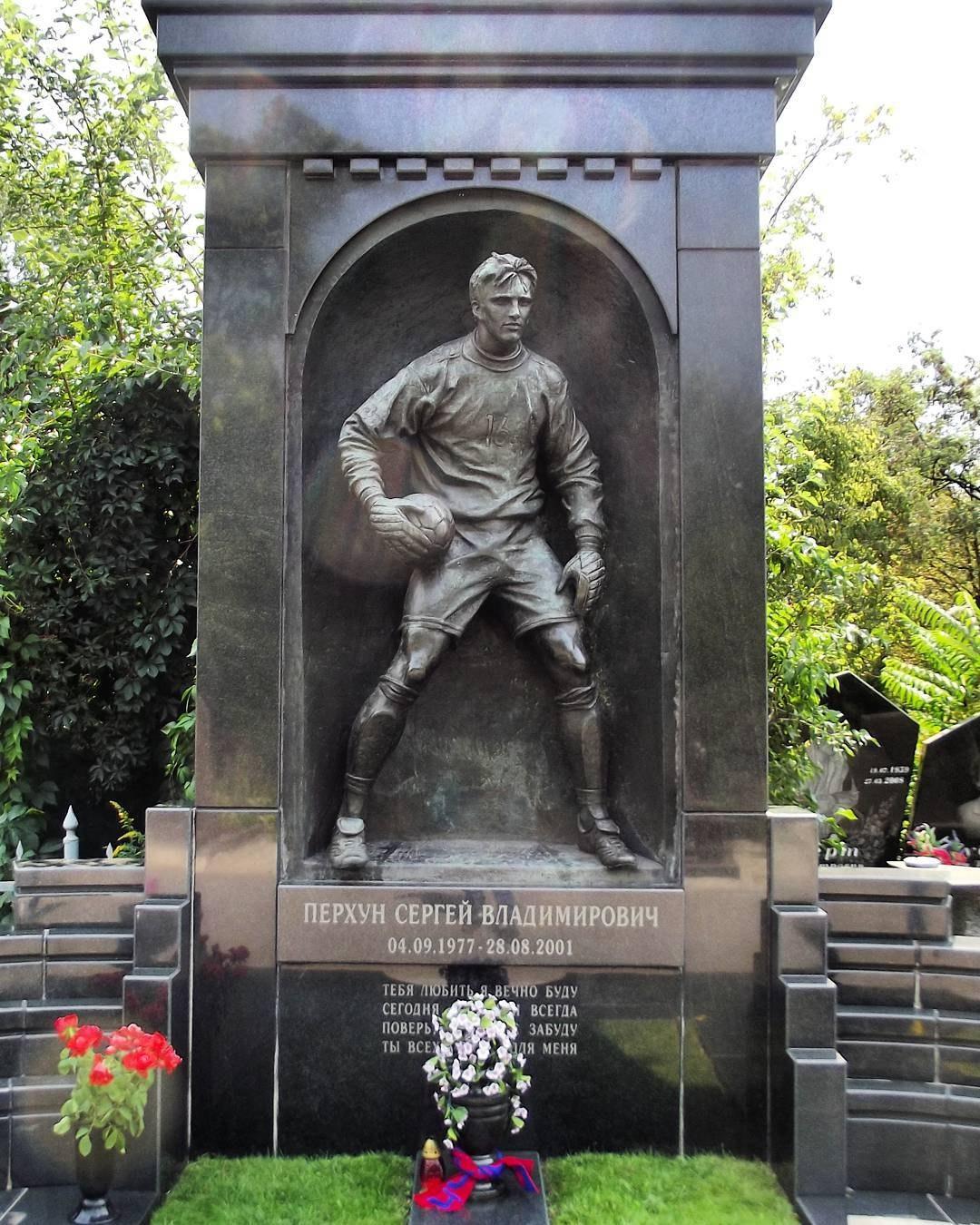 20 лет назад умер вратарь ЦСКА Сергей Перхун. Из-за травмы головы, полученной в матче с «Анжи»