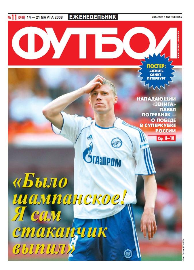 Сказка на Евро, еврокубки «Зенита», «Рубин» – чемпион. 2008 год в обложках еженедельника «Футбол»