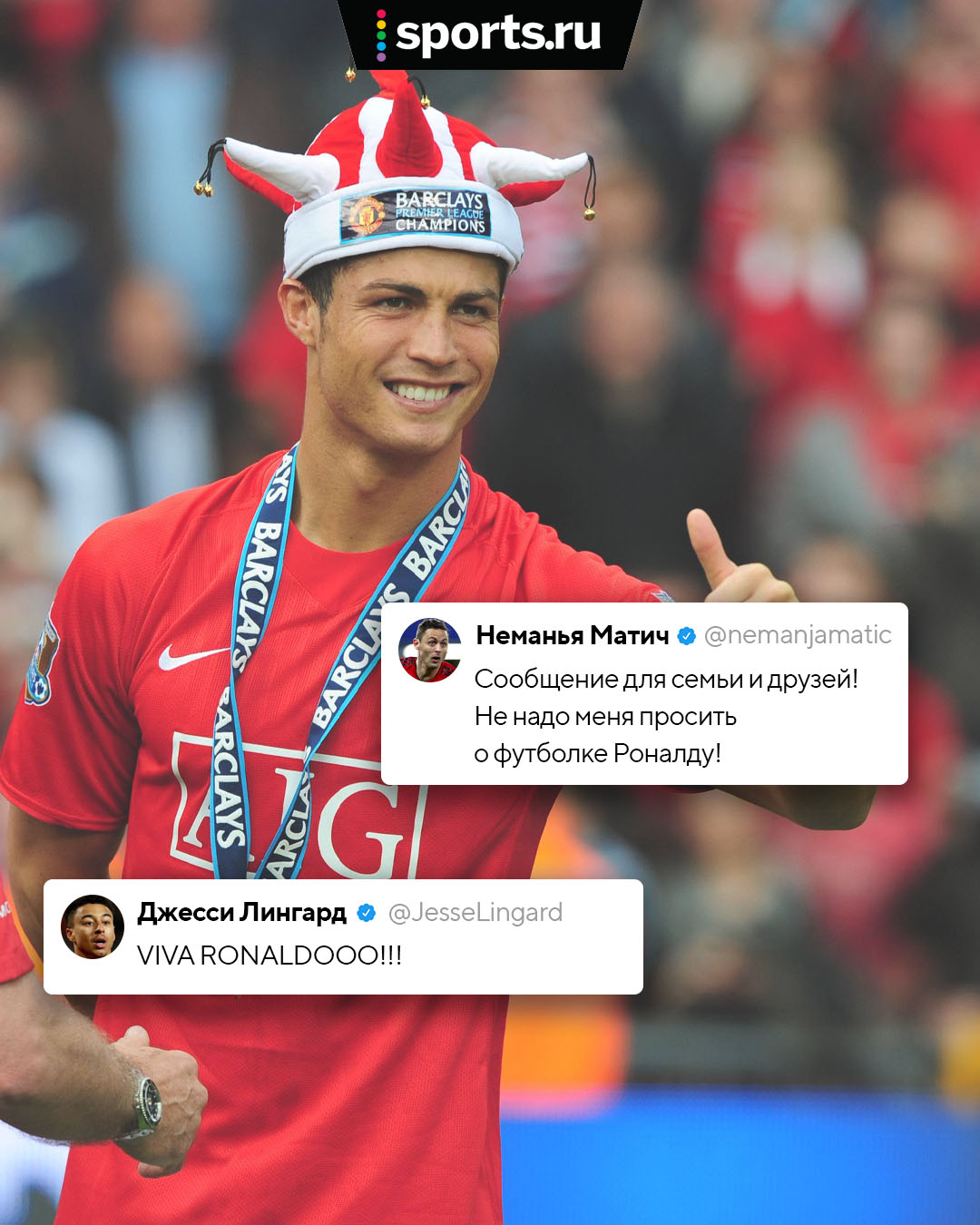 «Не выпрашивайте футболку Роналду!» Игроки «Юнайтед» (и не только) встречают новичка