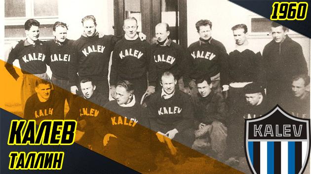 Динамо Таллин, Калев, высшая лига Эстония