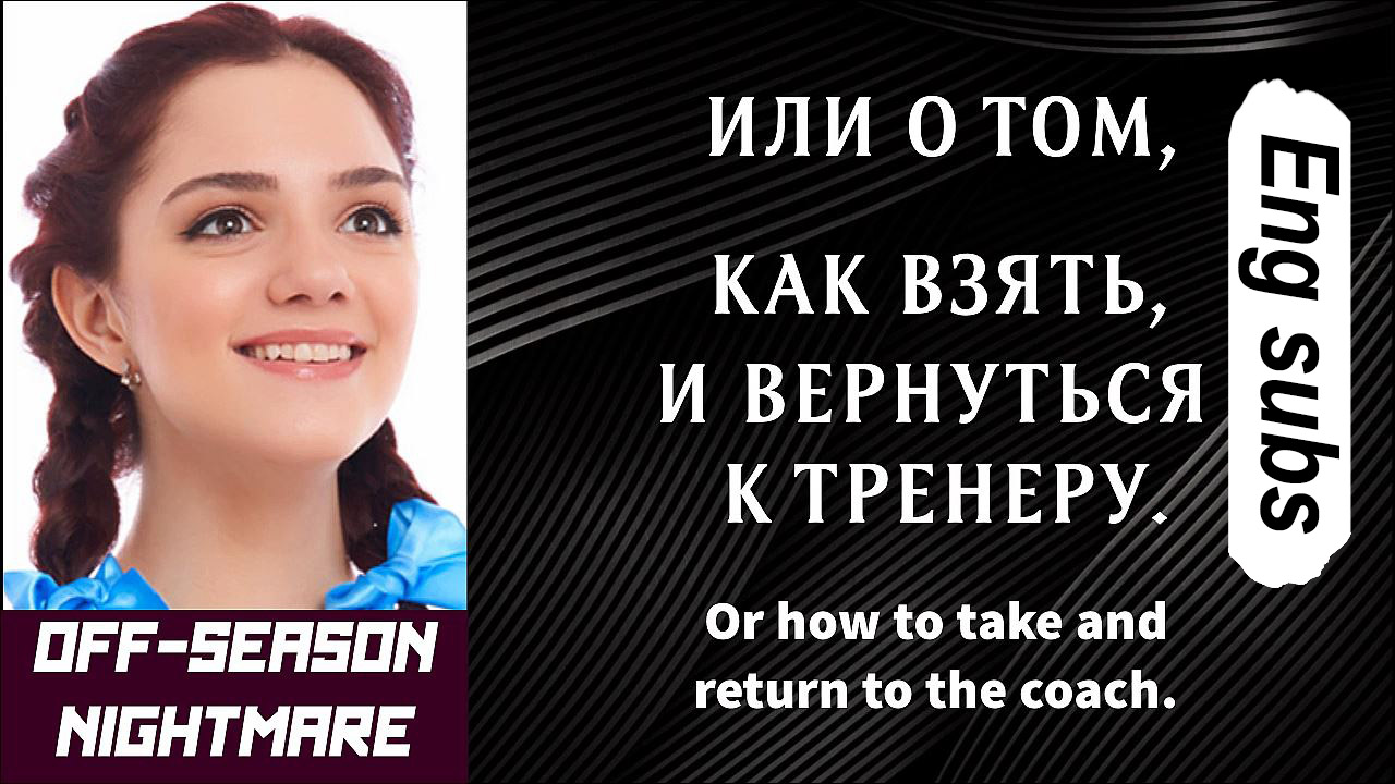 Александра Трусова, Брайан Орсер, Алена Косторная, Этери Тутберидзе, Евгения Медведева