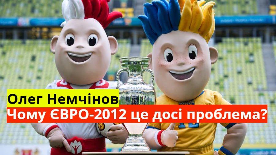 Евро-2012, чемпионат Европы, Сборная Украины по футболу, НСК Олимпийский, Арена Львов