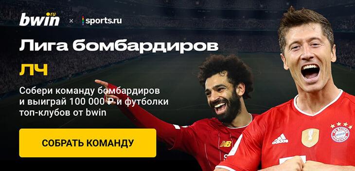 Лига чемпионов УЕФА, fantasy, Лига Европы УЕФА, bwin