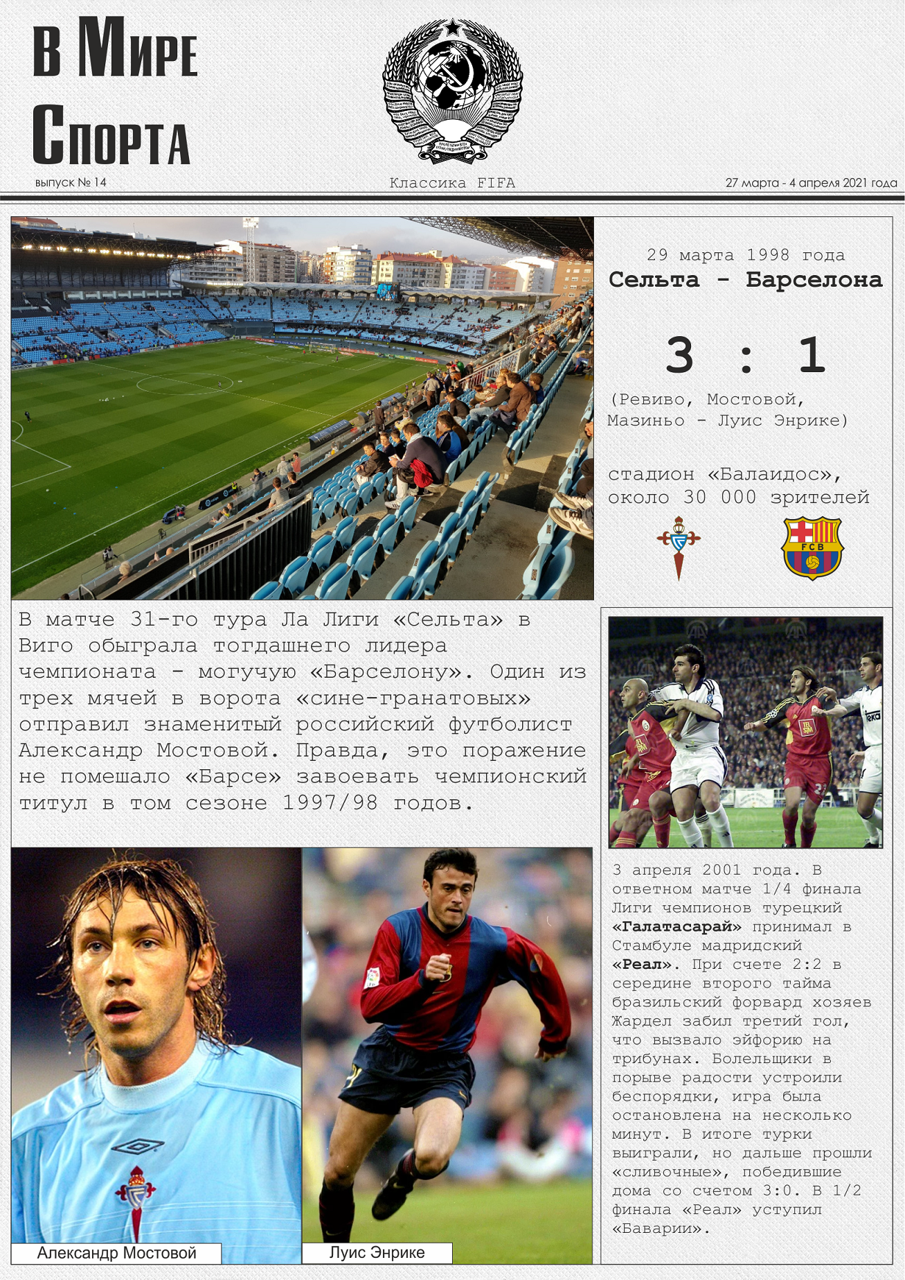 Конец марта и начало апреля в истории мирового футбола