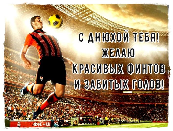 поздравления капитана по футболу с днем рождения