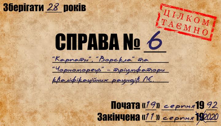 Ворскла, Черноморец Одесса, Карпаты, Лига Европы УЕФА