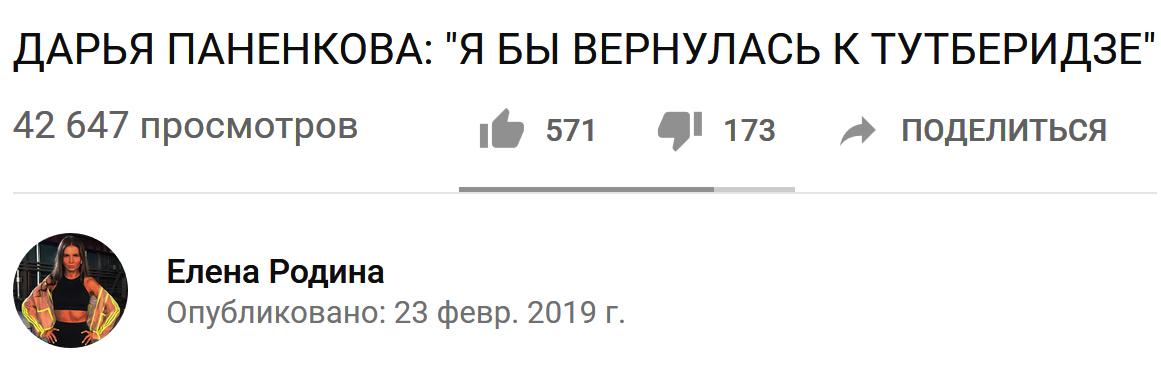 Team Загитова против Рoдиной. Так кто же победил?