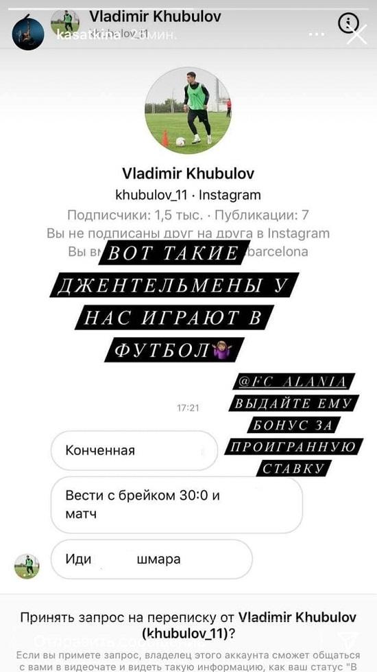 Хубулова из «Алании» лишили трех зарплат: это он обматерил Касаткину за вылет с «Уимблдона», потому чтоне зашла ставка