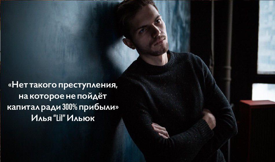 Parimatch League, Илья «Lil me alone» Ильюк