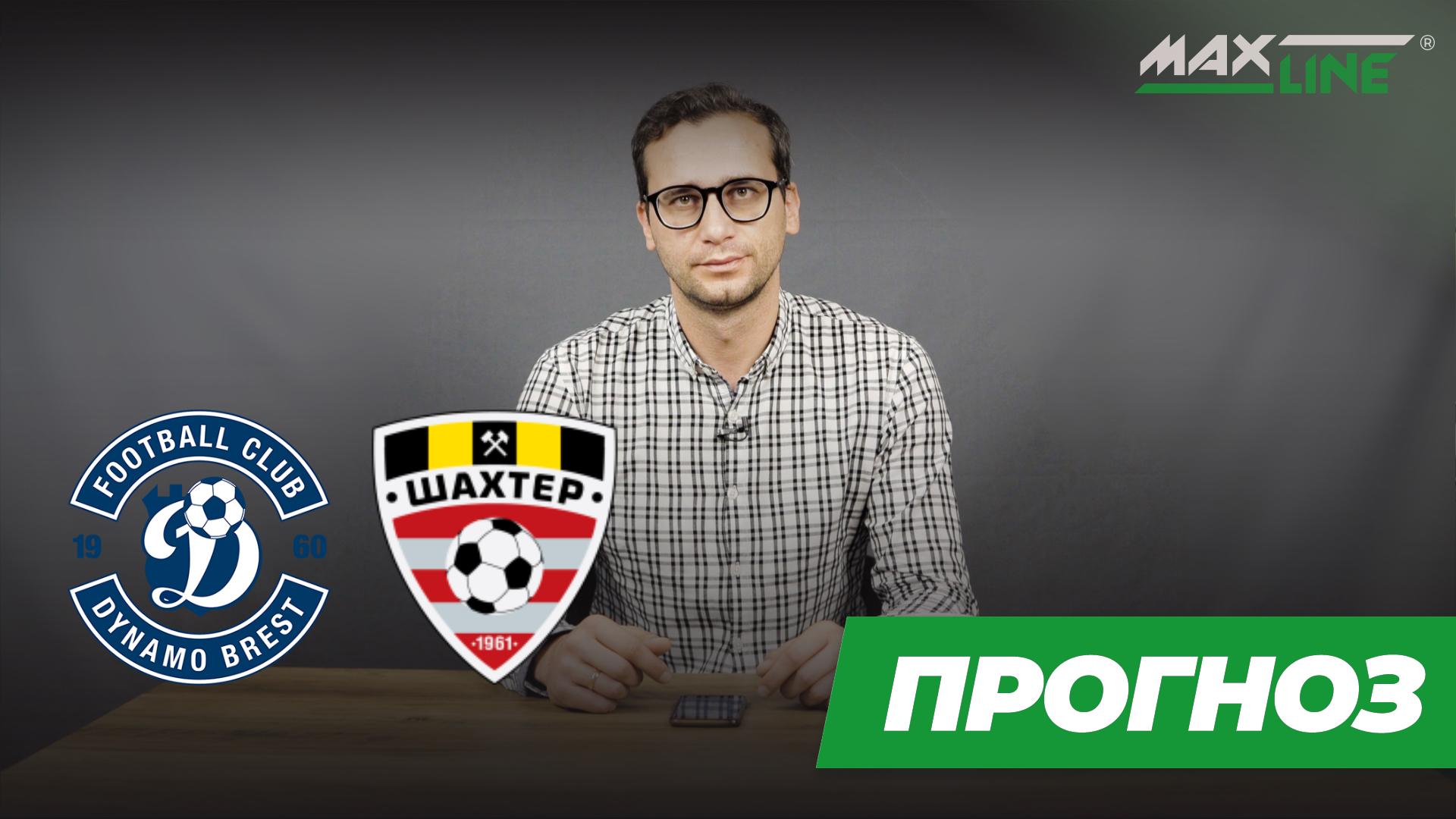 Николай Ходасевич, Ставки на футбол, Ставки на спорт, Шахтер Солигорск, Динамо Брест