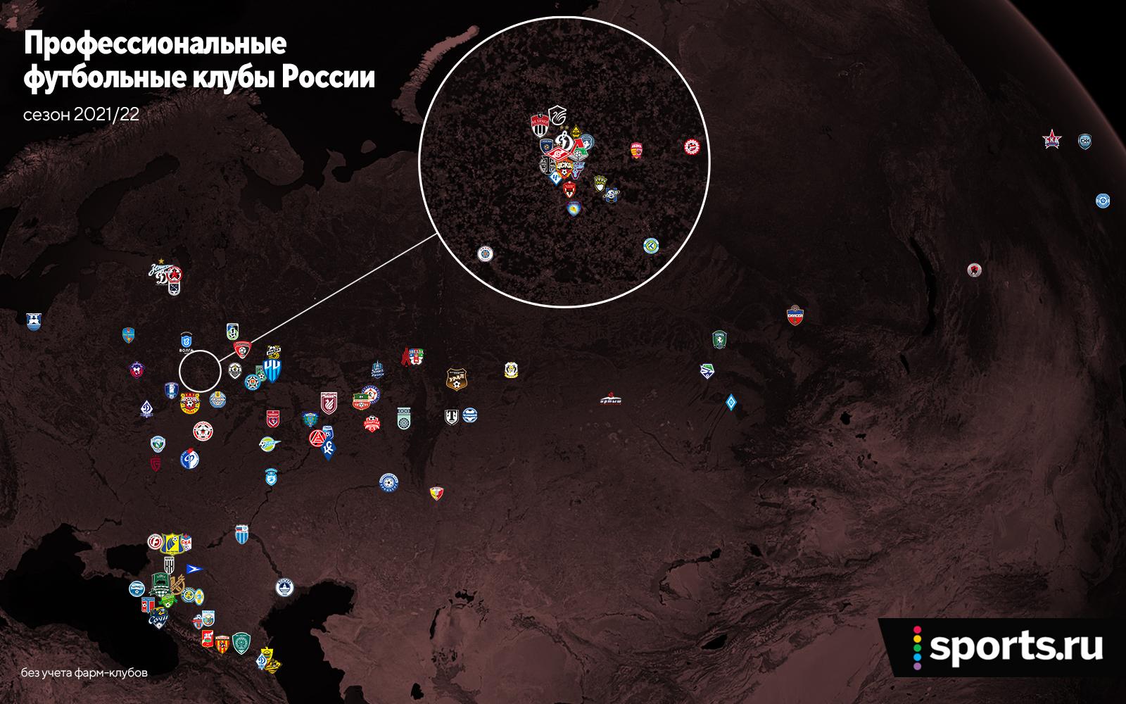 В России 97 профессиональных футбольных клубов – мы нанесли их все на карту