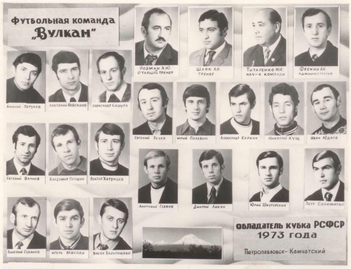 ЧЕМПИОНСКОЕ ИЗВЕРЖЕНИЕ | «ВУЛКАН» ПЕТРОПАВЛОВСК-КАМЧАТСКИЙ 1973