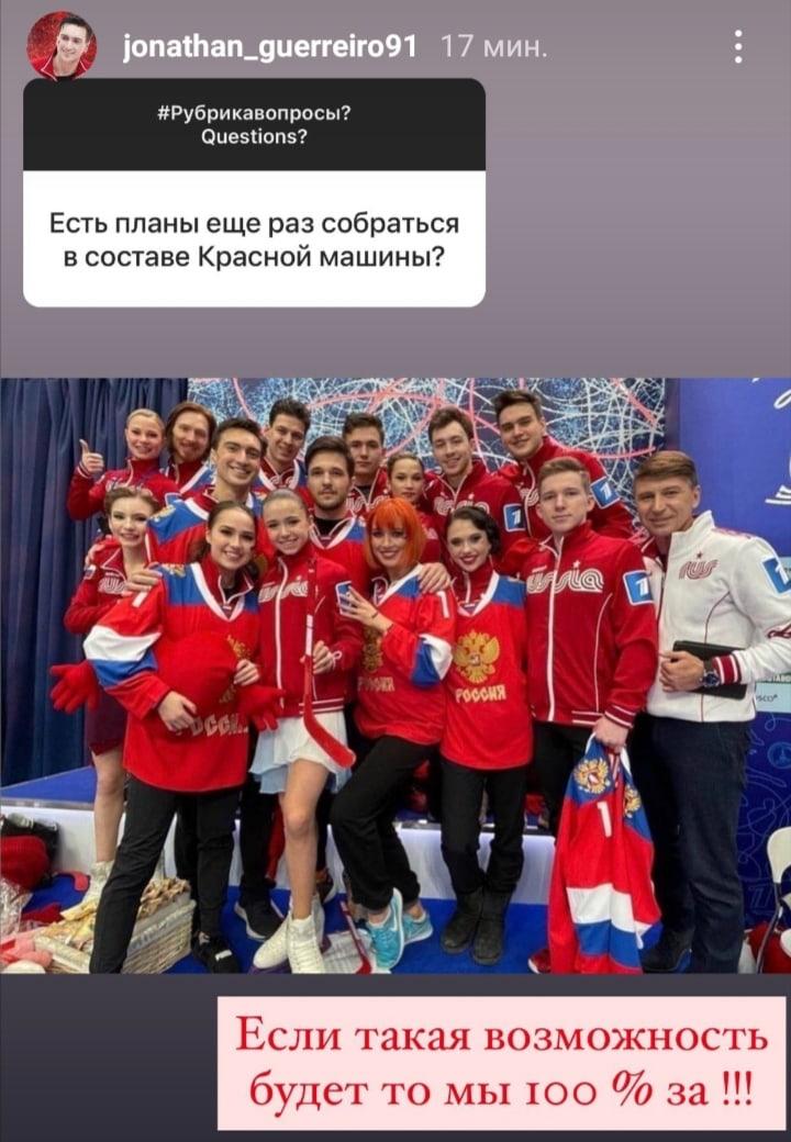 Алина Загитова. Команда мечты