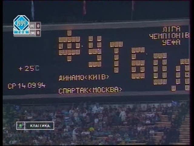 Суперкамбэк с 0:2 и 90 тысяч зрителей. 27 лет назад «Спартак» и киевское «Динамо» впервые встретились после распада СССР