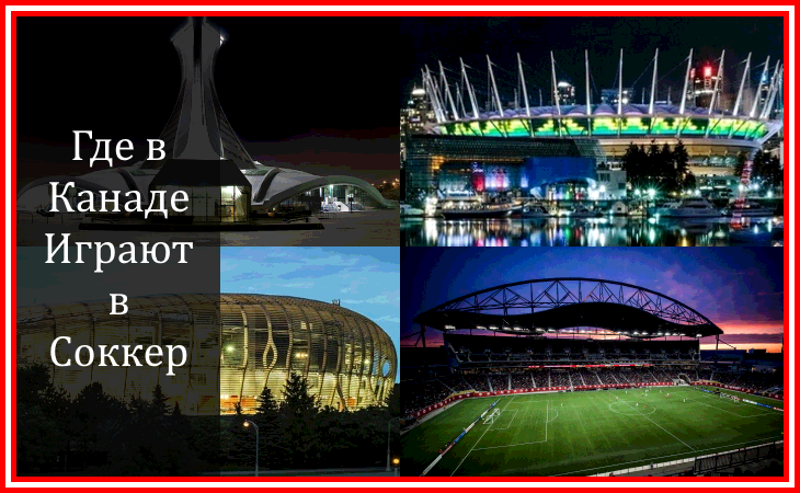 BC Place Stadium, ФК Торонто, Ванкувер Уайткэпс, Монреаль Импэкт, сборная Канады по футболу, стадионы, Эдмонтон, МЛС