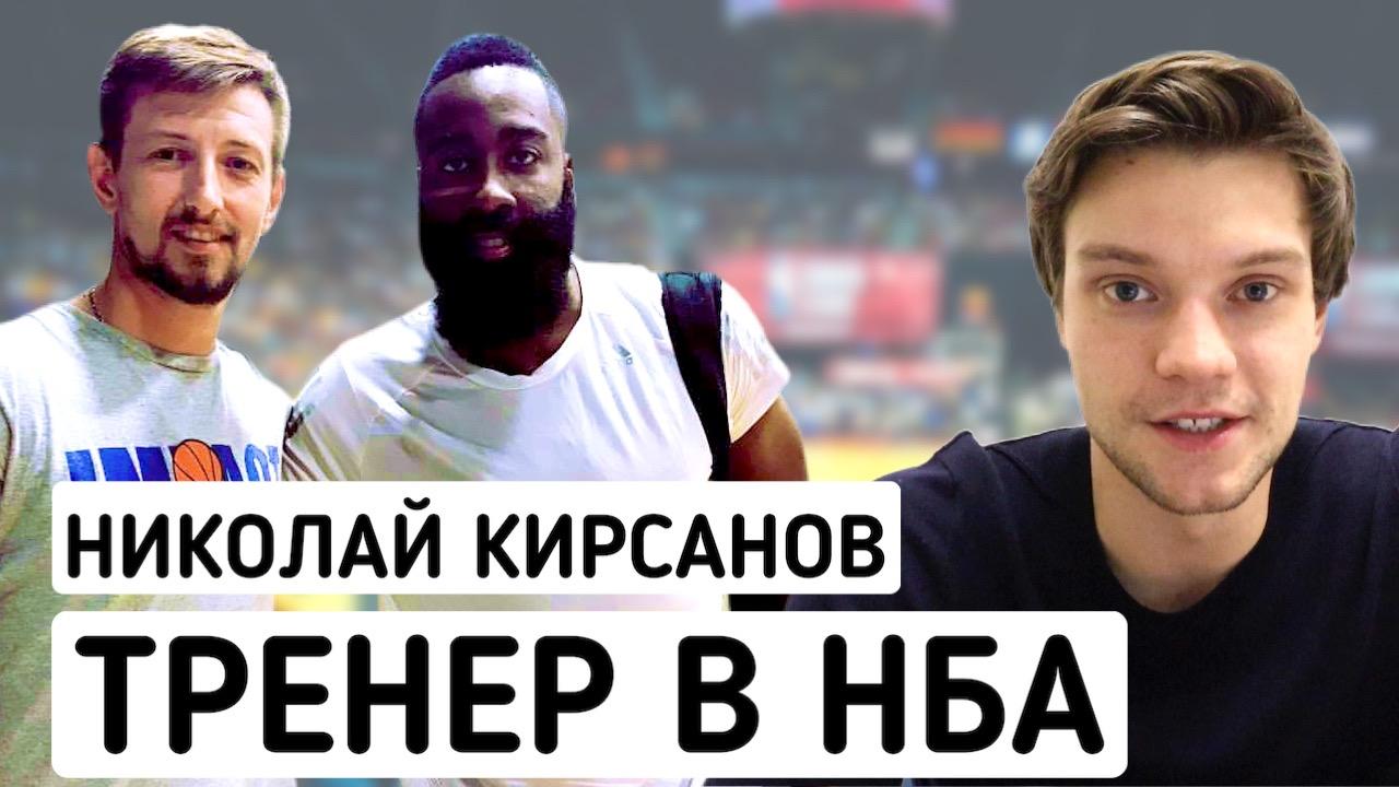 От продавца кроссовок до Чикаго Буллз - Николай Кирсанов | Как стать тренером в НБА?